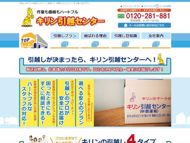 広島県呉市 作業も価格もハートフルなキリン引越センター 様