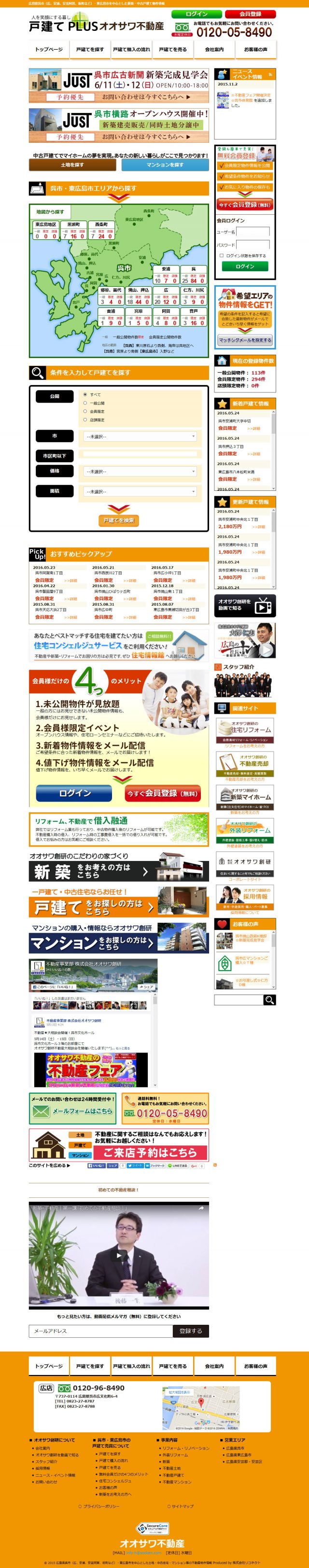 広島県呉市 新築・中古戸建てのオオサワ不動産「戸建てPLUS」