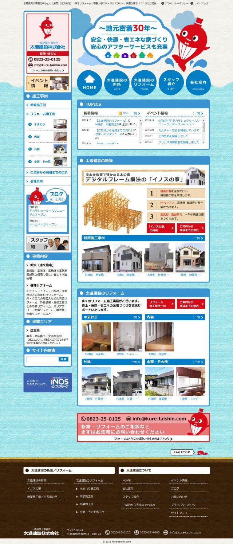広島県呉市 新築・リフォームの太進建設 様