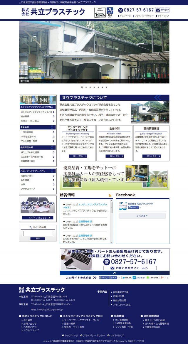 山口県岩国市 自動車関連部品・機能部品等プラスチック加工の共立プラスチック 様