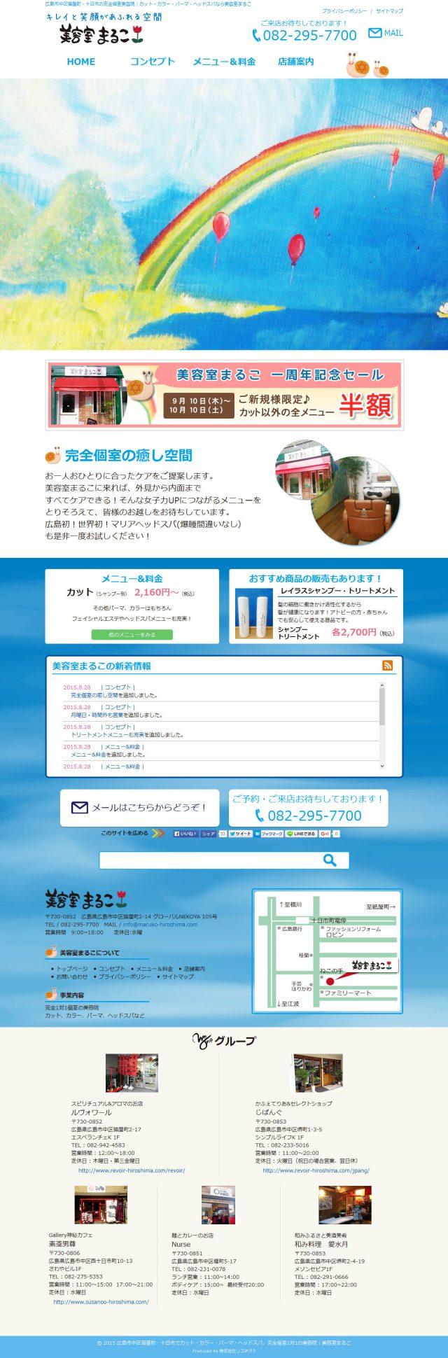 広島県広島市 完全個室美容院の美容室まるこ 様