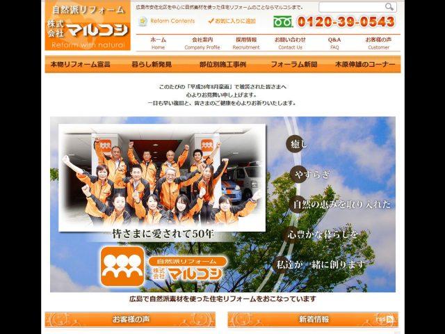 広島県広島市 自然素材を使った住宅リフォームのマルコシ 様