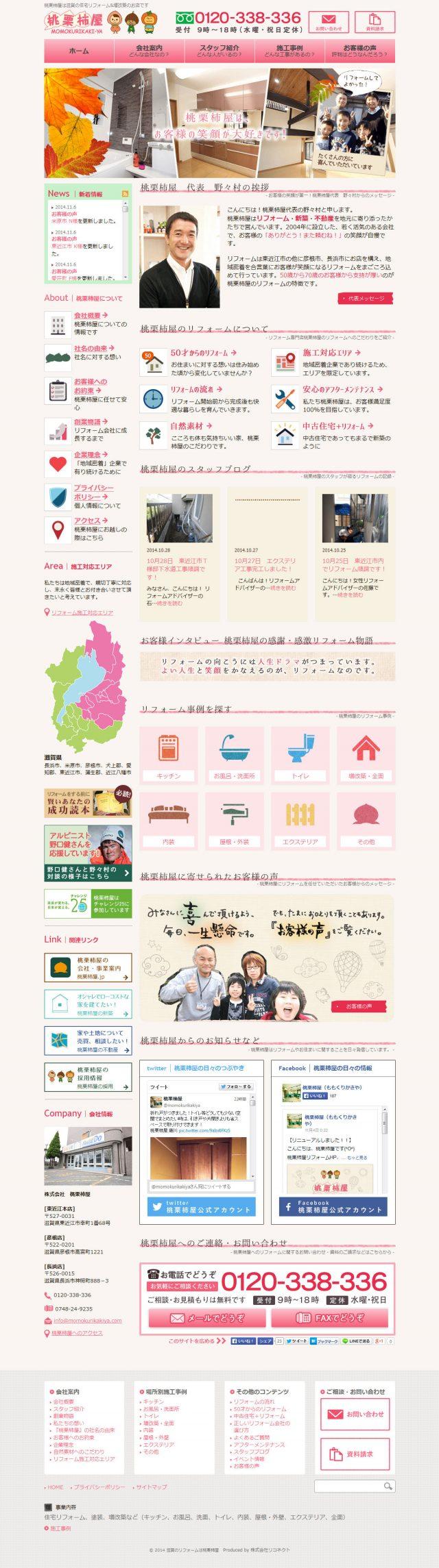 滋賀県東近江市 住宅リフォームの桃栗柿屋 様