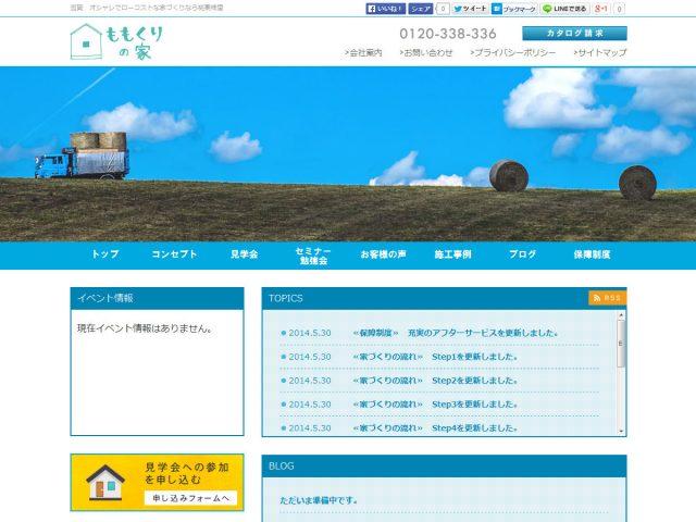 滋賀県東近江市 新築・注文住宅の桃栗柿屋 様