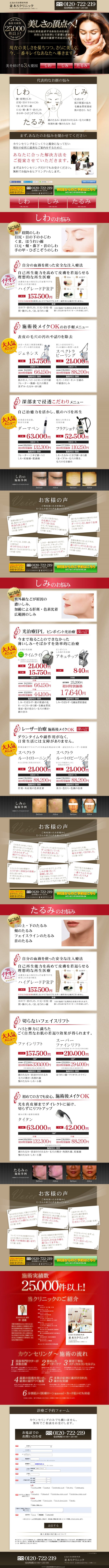広島県広島市 美容整形外科の並木Sクリニック 様