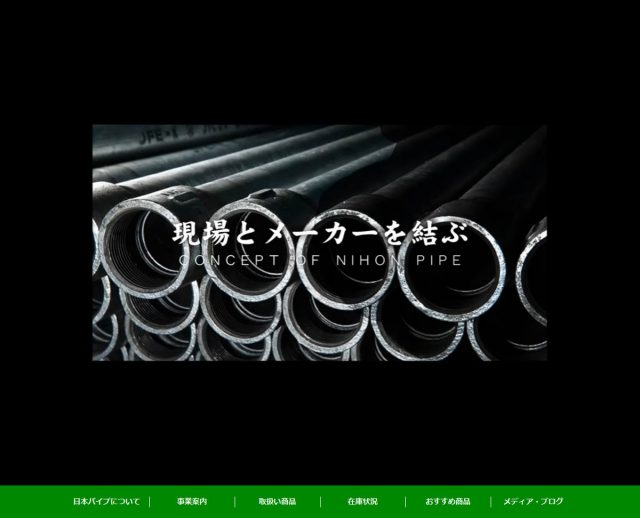 広島県広島市 配管資材・バルブ等の販売卸・省エネ環境事業の日本パイプ 様
