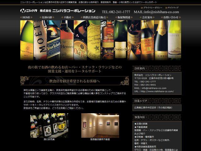 広島県広島市 お酒の卸のニシハラコーポレーション 様