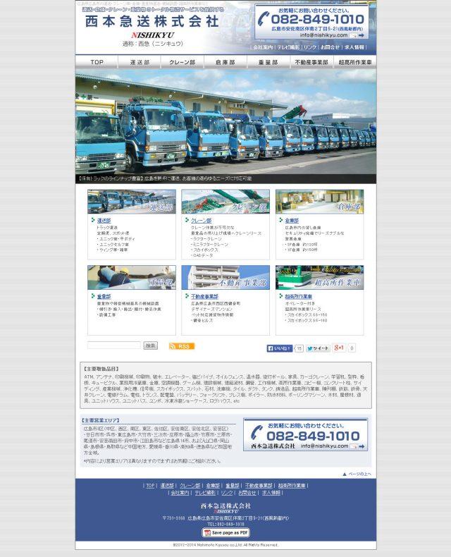 広島県広島市 運送・クレーンの西本急送 様