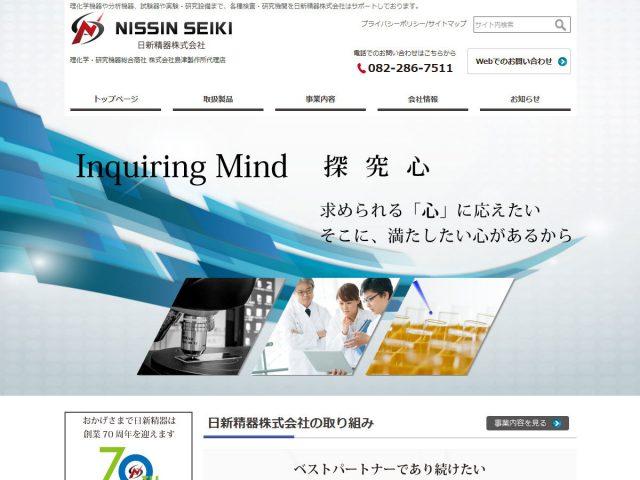 広島県広島市 理化学・研究機器総合商社の日新精器 様