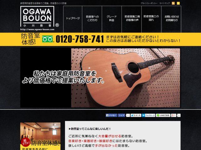 大阪府大阪市 防音室・簡易防音ルームの小川防音 様