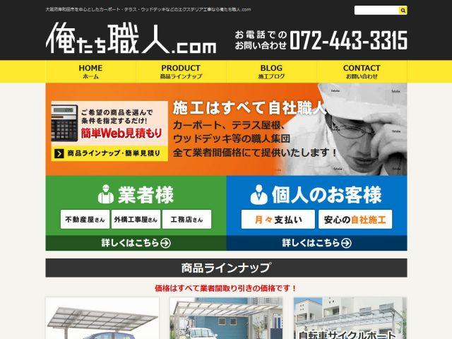 大阪府岸和田市 カーポート・ウッドデッキなどエクステリア工事の俺たち職人.com 様