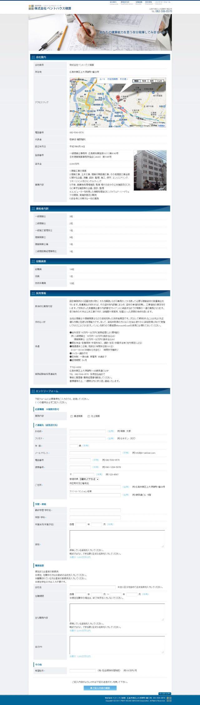 広島県広島市 求人、積算業務のペントハウス積算 様