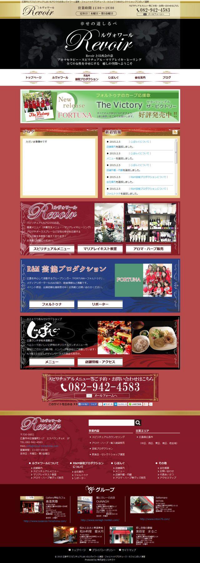 広島県広島市 スピリチュアル占い&アロマのお店・フォルトゥナプロデュース・かふぇてりあ&セレクトショップ運営のルヴォワール 様