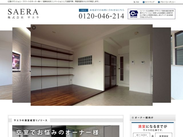 広島県広島市 賃貸経営・空室対策のサエラ 様
