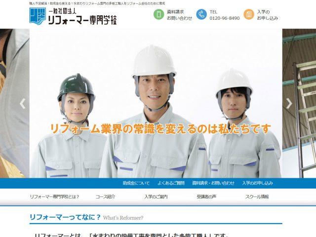 広島県呉市 水まわりリフォーム専門多機工職人育成学校のリフォーマー専門学校 様