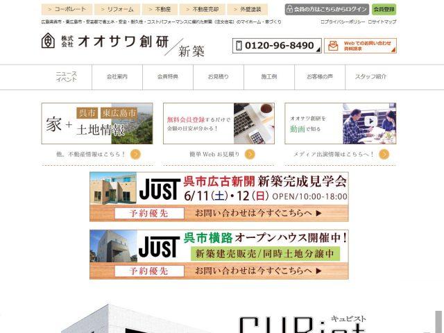 広島県呉市 最新自然素材の家創りのオオサワ創研 様