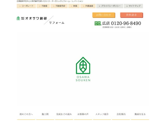 広島県呉市 自然素材・ロハス・オーガニックリフォームのオオサワ創研