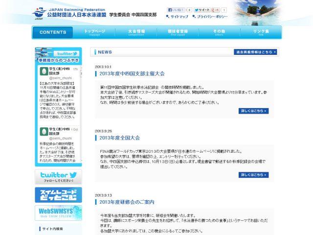 日本水泳連盟学生委員会 中国四国支部 様