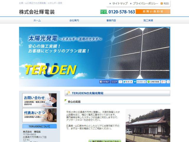 広島県大竹市 太陽光発電システム販売・設置工事の輝電装 様