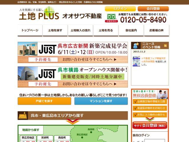 広島県呉市 売土地・分譲地のオオサワ不動産「土地PLUS」