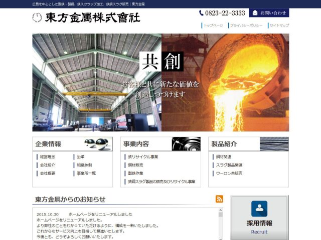 広島県呉市 鉄リサイクル事業・鋼材販売・製鉄作業・鉄鋼スラグ製造販売の東方金属 様