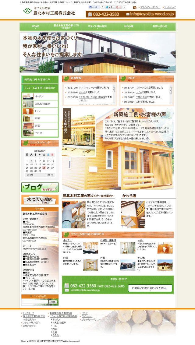 広島県東広島市 木の家づくりの豊北木材工業 様