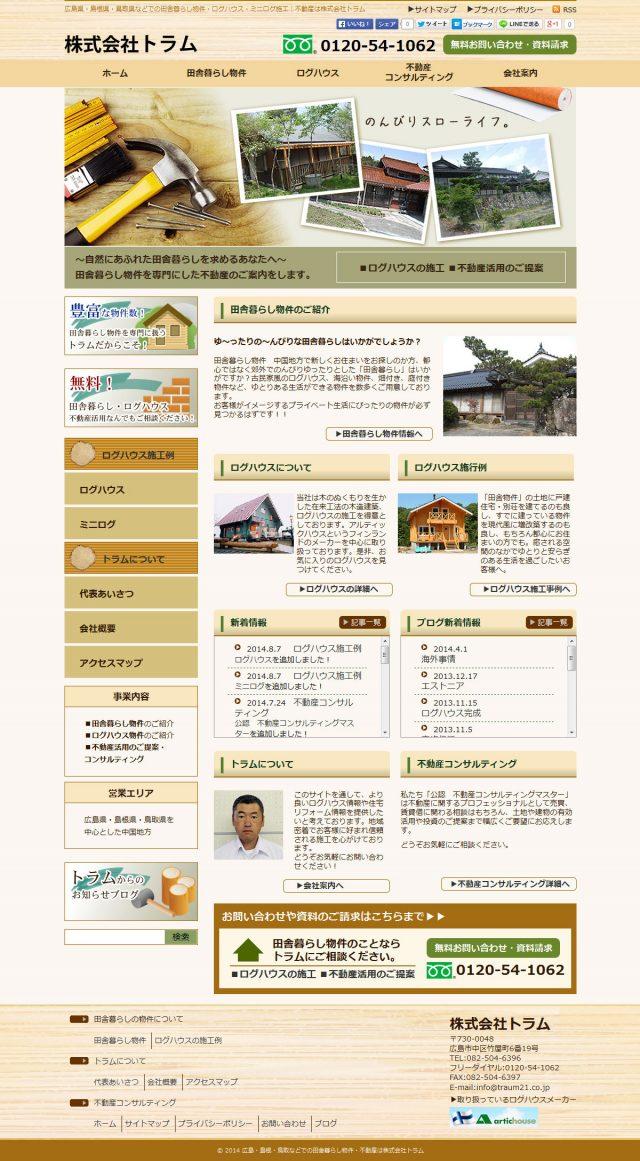広島県広島市 田舎暮らし物件・ログハウス施工の株式会社トラム 様