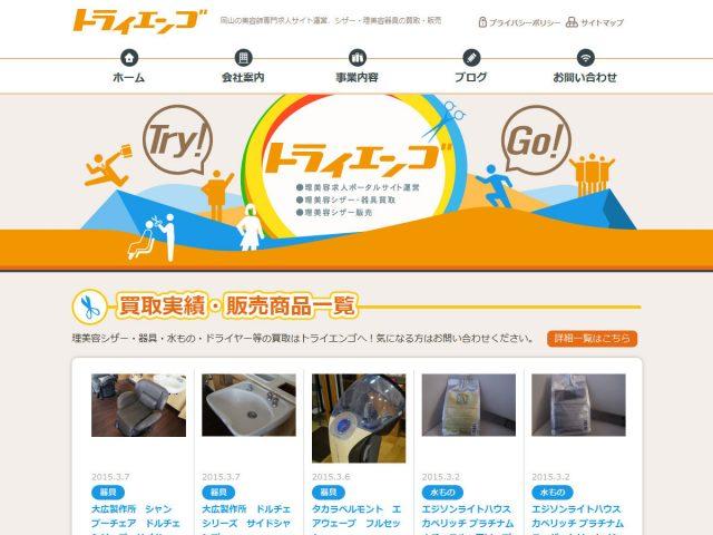 岡山県倉敷市 理美容専門求人サイト運営・理美容シザー等買取のトライエンゴ 様