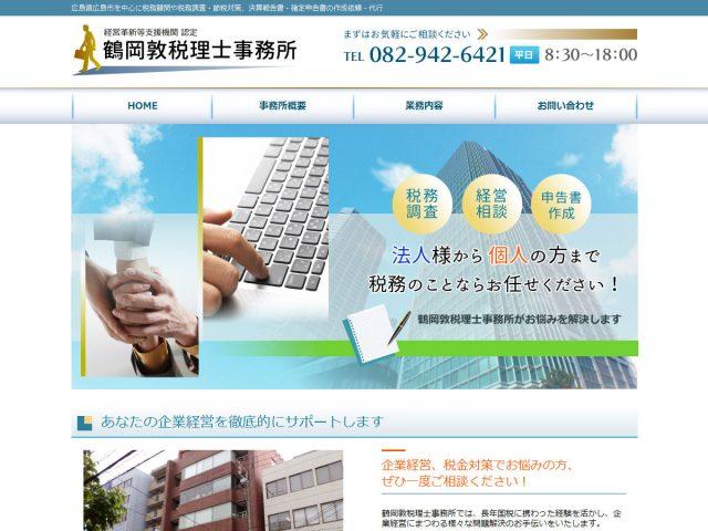 広島県広島市 各種税務申告書作成・税務調査・節税提案の鶴岡敦税理士事務所 様
