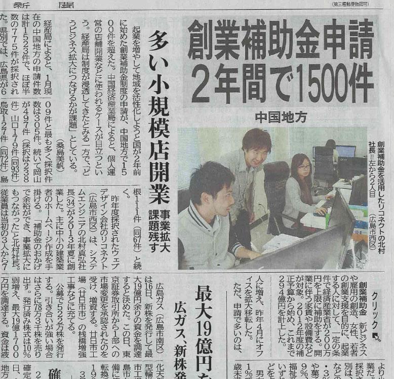 2015年2月17日中国新聞経済面にリコネクトの代表北村が掲載されました