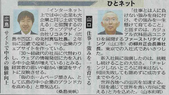 2015年3月24日中国新聞経済面にリコネクトの代表北村が掲載されました