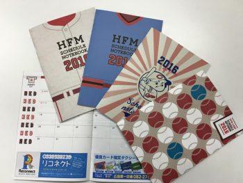 広島FMさん2016年スケジュールノートに協賛、広告掲載してます!