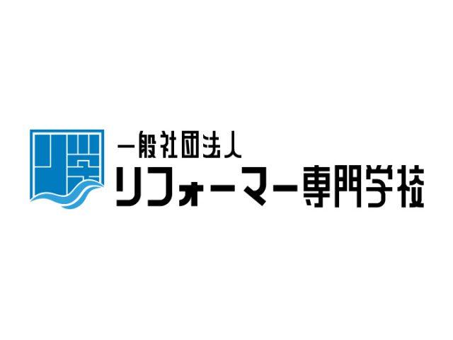 ロゴ:リフォーマー専門学校