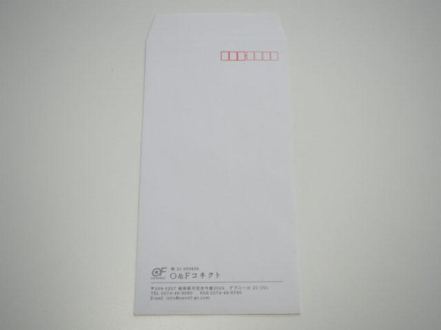 O&Fコネクト 様 長3封筒