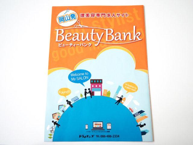 Beauty Bank 様 パンフレット
