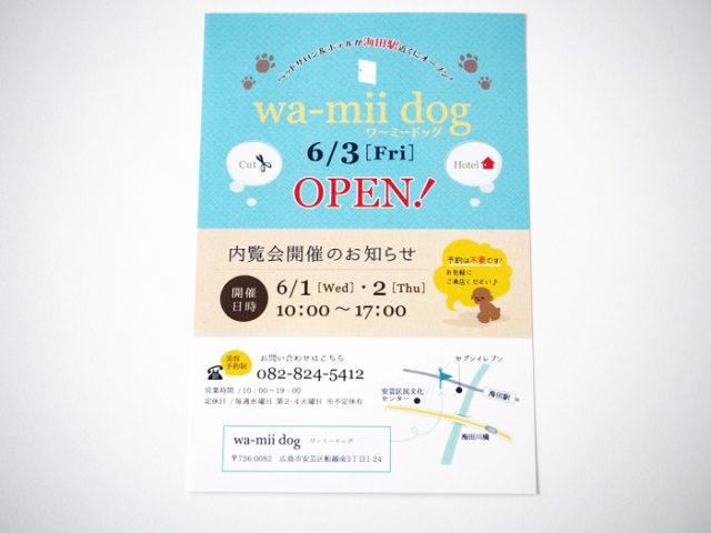 wa-mii dog 様 オープン案内ハガキ