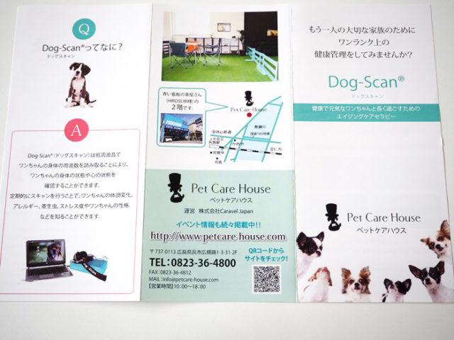 Pet Care House 様 リーフレット