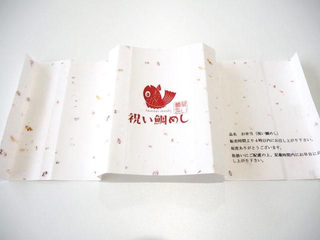祝い鯛めし 様 お弁当包装紙