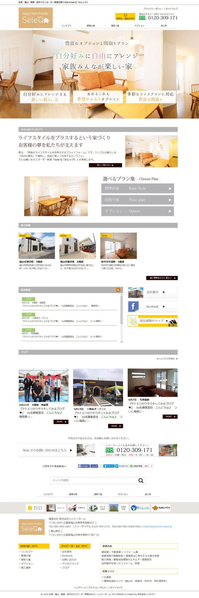 広島県福山市 新築・不動産・リフォームのハッピーホーム 様