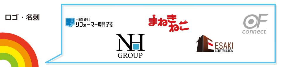 リコネクトのロゴ・名刺制作