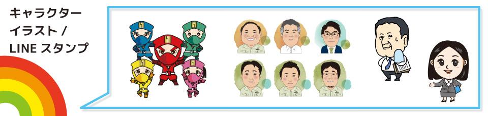 キャラクターイラスト・LINEスタンプ