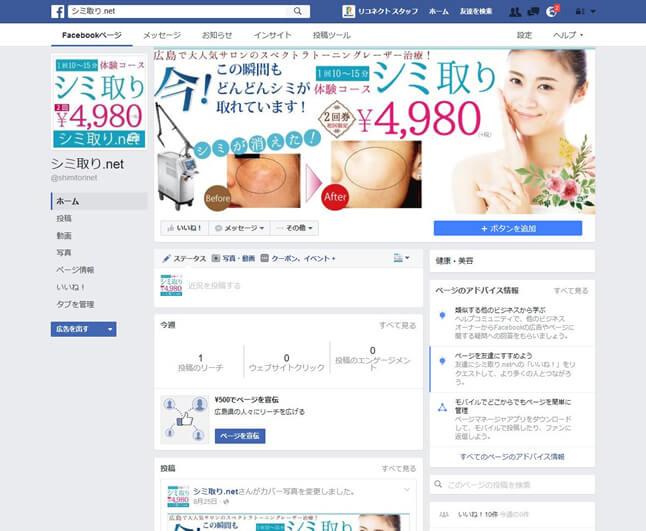 シミ取り.net