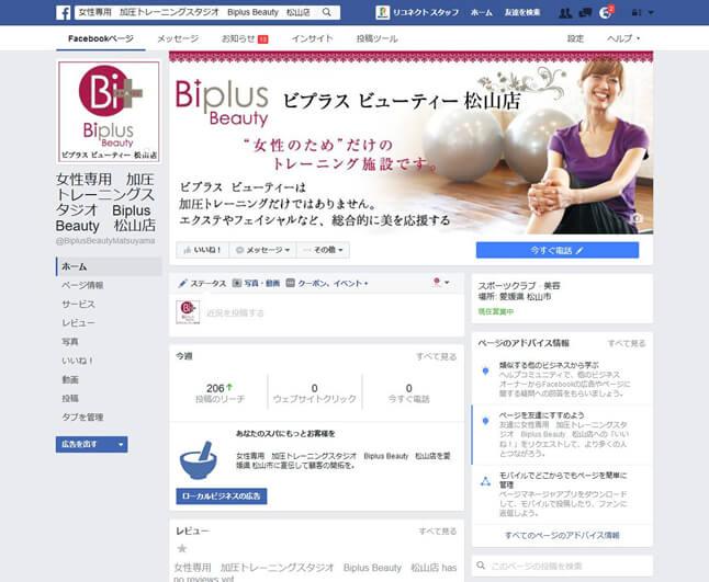 女性専用 加圧トレーニングスタジオ Biplus Beauty 松山店