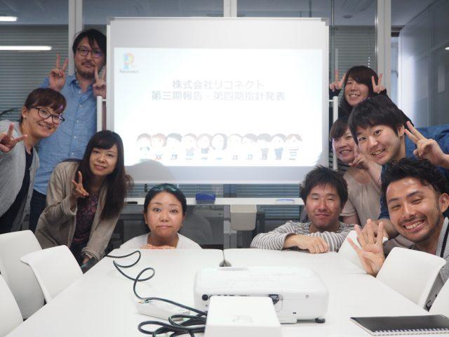 第三期報告・第四期経営指針発表会