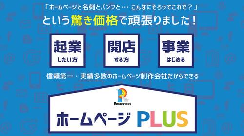 ホームページPLUS公式サイト