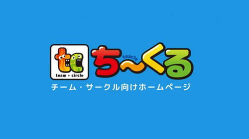 ちーくる公式サイト