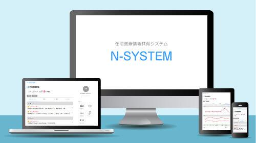 N-SYSTEM公式サイト
