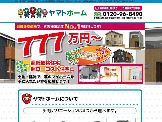 広島県呉市 超低価格、超ローコスト新築住宅のヤマトホーム 様