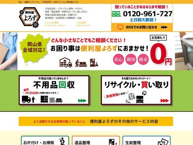 岡山県岡山市・倉敷市 リサイクル・不用品回収・買い取りの便利屋よろず 様