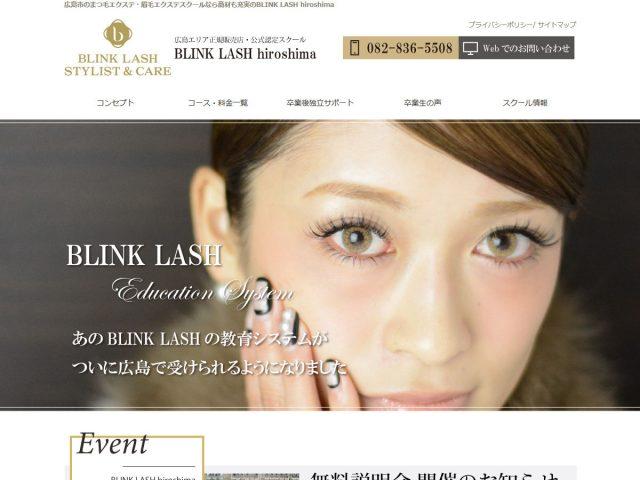 広島県広島市 まつ毛/眉毛エクステスクール運営・商材販売のBLINK LASH hiroshima 様